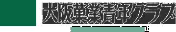 大阪菓業青年クラブ
